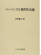 パーソンズと現代社会論 (社会学選書)