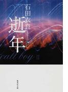 逝年 (集英社文庫 call boy)