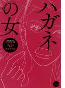 ハガネの女 (集英社文庫)(集英社文庫)