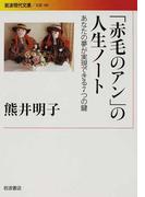 「赤毛のアン」の人生ノート あなたの夢が実現できる7つの鍵 (岩波現代文庫 文芸)(岩波現代文庫)