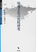 唱導文化の比較研究 (人間文化叢書 ユーラシアと日本)