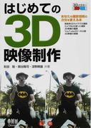 はじめての3D映像制作 あなたの撮影技術の次元を変える本