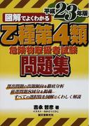 図解でよくわかる乙種第4類危険物取扱者試験問題集 平成23年版