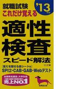 就職試験これだけ覚える適性検査スピード解法 SPI2・CAB・GAB・Webテスト '13年版