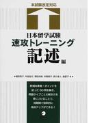 日本留学試験速攻トレーニング 記述編
