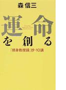 運命を創る 「修身教授録」抄・10講