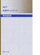 年金ポケットブック 2011