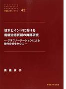 日本とインドにおける疱瘡治癒祈願の舞踊研究 グラフノーテーションによる動作分析を中心に (早稲田大学モノグラフ)