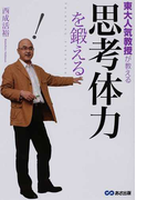 思考体力を鍛える 東大人気教授が教える