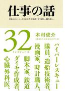 仕事の話 日本のスペシャリスト32人が語る「やり直し、繰り返し」