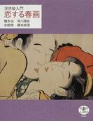恋する春画 浮世絵入門 (とんぼの本)
