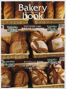 Bakery book vol.5 繁盛店の店づくり徹底解剖
