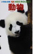 動物 (小学館の図鑑NEO POCKET)