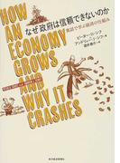 なぜ政府は信頼できないのか 寓話で学ぶ経済の仕組み