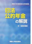 旧法公的年金の解説 昭和61年4月改正前の公的年金制度