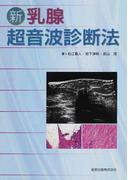 新乳腺超音波診断法