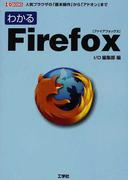 わかるFirefox 人気ブラウザの「基本操作」から「アドオン」まで (I/O BOOKS)