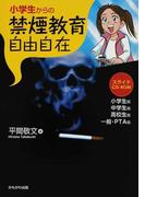 小学生からの禁煙教育自由自在 スライド:小学生版/中学生版/高校生版/一般・PTA版