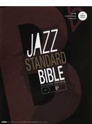 ジャズ・スタンダード・バイブルin B【フラット】 1 セッションに役立つ不朽の227曲