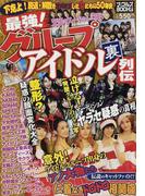 最強!グループアイドル裏列伝 (ナックルズBOOKS)(ナックルズBOOKS)
