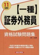 証券外務員〈一種〉資格試験問題集 2011年度版受験用