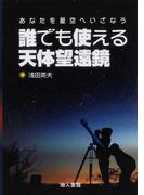 誰でも使える天体望遠鏡 あなたを星空へいざなう