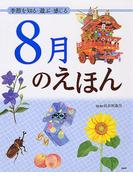 8月のえほん (季節を知る・遊ぶ・感じる)