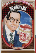 安藤百福 インスタントラーメンを発明した実業家 (集英社版・学習漫画 世界の伝記NEXT)