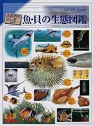 魚・貝の生態図鑑 増補改訂 (大自然のふしぎ)