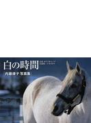 白の時間 名馬オグリキャップ引退後二十年の日々 内藤律子写真集