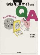 学校「裏」サイト対策Q&A 子どもを守るために