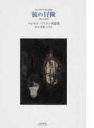 旅の冒険 マルセル・ブリヨン短篇集