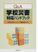 Q&A学校災害対応ハンドブック