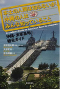 本土の人間は知らないが、沖縄の人はみんな知っていること 沖縄・米軍基地観光ガイド
