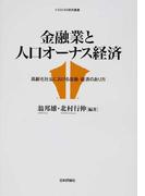 金融業と人口オーナス経済 高齢化社会における金融・経済のあり方 (トラスト60研究叢書)