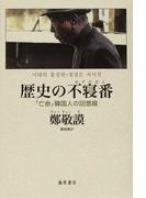 歴史の不寝番 「亡命」韓国人の回想録