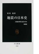 地震の日本史 大地は何を語るのか 増補版