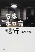 日本ボロ宿紀行 1 懐かしの人情宿でホッコリしよう