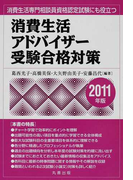 消費生活アドバイザー受験合格対策 消費生活専門相談員資格認定試験にも役立つ 2011年版