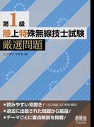 第1級陸上特殊無線技士試験厳選問題 (LICENSE BOOKS)