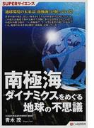 南極海ダイナミクスをめぐる地球の不思議 (SUPERサイエンス)