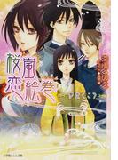 桜嵐恋絵巻 夢咲くころ (小学館ルルル文庫)(小学館ルルル文庫)
