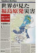世界が見た福島原発災害 1 海外メディアが報じる真実
