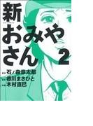 新おみやさん 2 (ビッグコミックス)