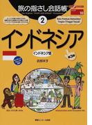 旅の指さし会話帳 第3版 2 インドネシア (ここ以外のどこかへ! アジア)