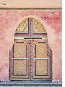 モロッコのバラ色の街マラケシュへ Marrakech Guide Book (旅のヒントBOOK)