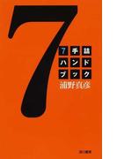 7手詰ハンドブック 1