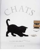 CHATSネコ大好き! すべてのネコ好きに贈るポップアップブック