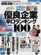 就職活動完全ガイド 優良企業辛口ランキング100 (100%ムックシリーズ)