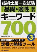 技術士第一次試験「基礎・適性」科目キーワード700 第3版
